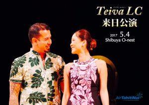 Teiva LC & Te Ra KYOKO Premium Night Vol.3 in 渋谷