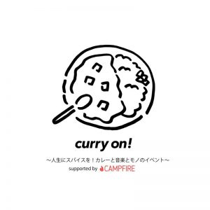 『curry on!~人生にスパイスを!カレーと音楽とモノのイベント~』supported by CAMPFIRE