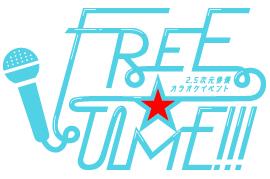 2.5次元俳優カラオケイベント「FREE TIME!!!」