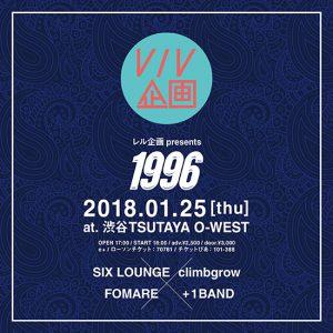 """レル企画presents """"1996"""""""