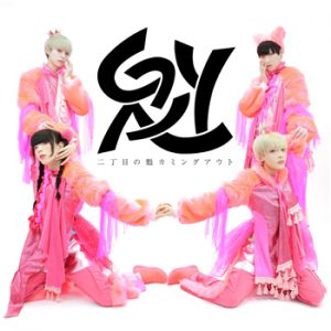 HARD GAY TOUR 2018 東名阪 東京追加公演 in 渋⾕TSUTAYA O-WEST