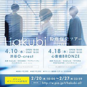 Hakubi「粉塵爆発ツアー2019」